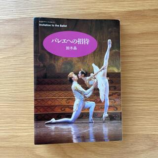 バレエへの招待 書籍(趣味/スポーツ/実用)