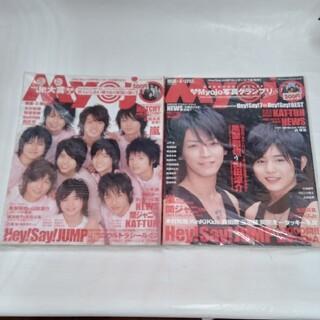 Myojo 2008/3・4月号 2点セット(アイドルグッズ)