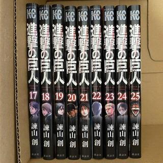 講談社 - 進撃の巨人 17〜25巻