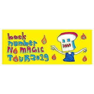 バックナンバー(BACK NUMBER)のback number NO MAGIC TOUR 2019 ツアーグッズ(ミュージシャン)