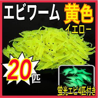 エビワーム 黄色20匹+蛍光エビワーム4匹付き
