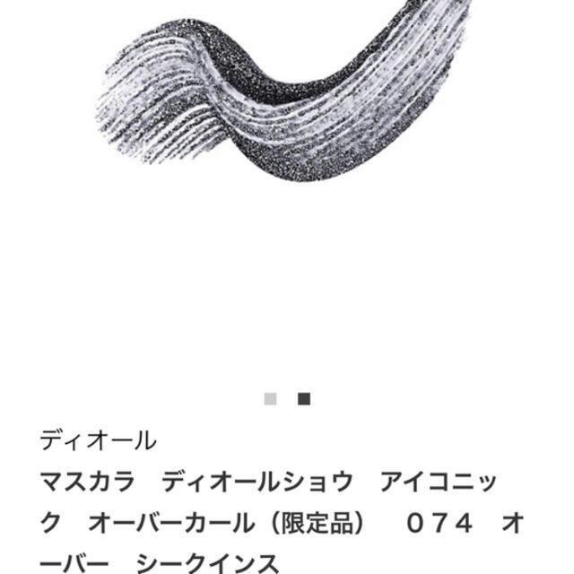 Dior(ディオール)のDior ディオールショウ アイコニックオーバーカール マスカラ 074新品 コスメ/美容のベースメイク/化粧品(マスカラ)の商品写真