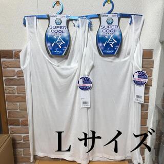 グンゼ(GUNZE)のGUNZE グンゼ 汗取り付ラン型インナー 接触冷感  Lサイズ 白 2枚セット(アンダーシャツ/防寒インナー)