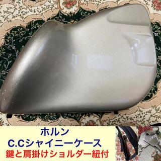 【ホルン】旧型・中古品 ★CCシャイニーケース シルバー★ワンピース用(ホルン)