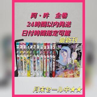 阿・吽 全巻セット 最新刊