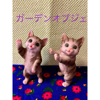 立ち姿猫2匹セット(=^ェ^=)  園芸オーナメント、置物(その他)