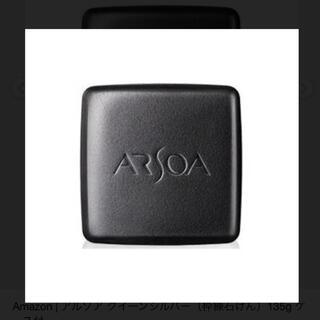 ARSOA - アルソア石鹸