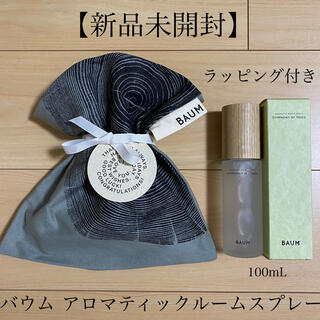 シセイドウ(SHISEIDO (資生堂))の【新品未使用】BAUM AROMATIC ROOM SPRAY 本体 100mL(アロマスプレー)