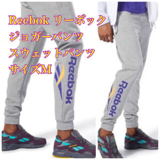 リーボック(Reebok)の人気モデル☆サイズM☆REEBOK リーボック ジョガーパンツ スウェットパンツ(その他)