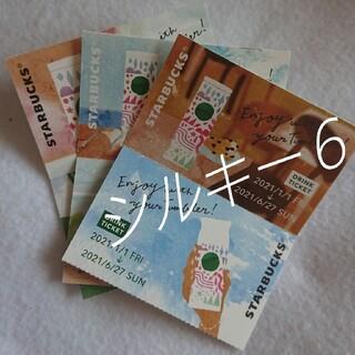 スターバックスコーヒー(Starbucks Coffee)のスターバックス ドリンクチケット ビバレッジカード クーポン(フード/ドリンク券)