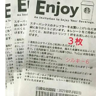 スターバックスコーヒー(Starbucks Coffee)のスターバックス ドリンクチケット クーポン ドリンク券 (フード/ドリンク券)