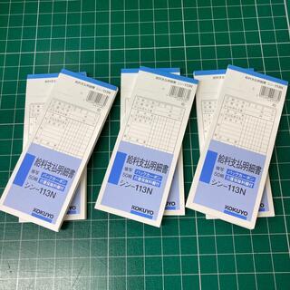 コクヨ(コクヨ)の給料支払明細書 50組 7冊セット KOKUYO(オフィス用品一般)