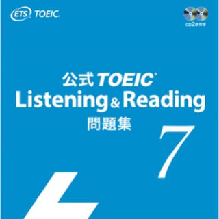 toeic 公式問題集7