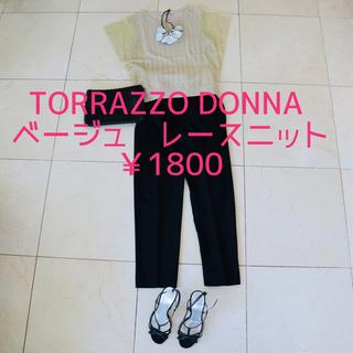 トラッゾドンナ(TORRAZZO DONNA)のTORRAZZO DONNA ベージュ レースニット(ニット/セーター)