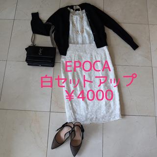 EPOCA - エポカ セットアップ 白