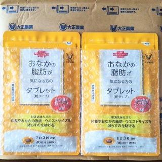 大正製薬 - おなかの脂肪が気になる方のタブレット 2袋