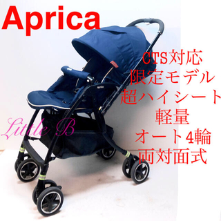 Aprica - アップリカ*CTS対応*限定モデル スター*超ハイシート 軽量 オート4輪 A型