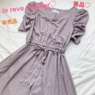 le reve vaniller - 【美品】4/21まで値下げ♡ルレーヴヴァニレ♡ワンピース♡パワショル