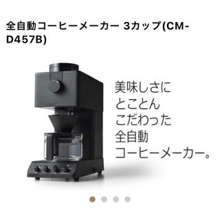 ツインバード(TWINBIRD)のKameeさん専用 ツインバード コーヒーメーカー(コーヒーメーカー)