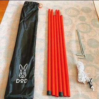 ドッペルギャンガー(DOPPELGANGER)の1セット (3本継×2本) DOD  テントポール タープポール  赤 レッド(テント/タープ)