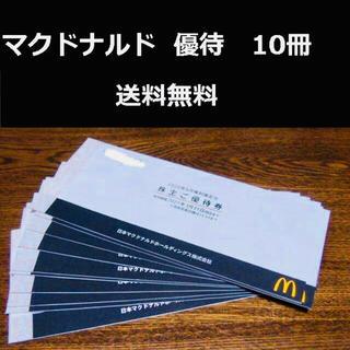 マクドナルド - マクドナルドの株主優待券10冊(60セット分)