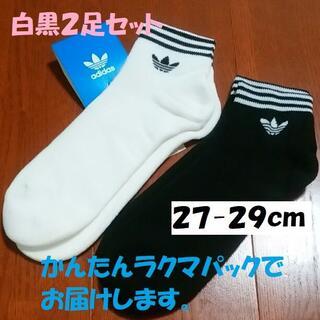 アディダス(adidas)のクマパック No.24 アディダス オリジナルス ソックス 白黒 27〜29㎝(ソックス)