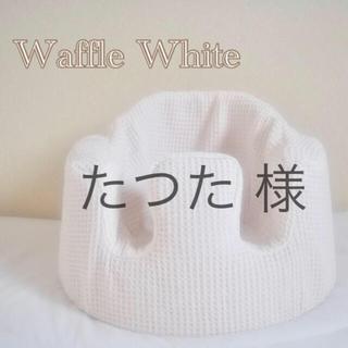 バンボ(Bumbo)のたつた 様 バンボカバー Waffle White(シーツ/カバー)