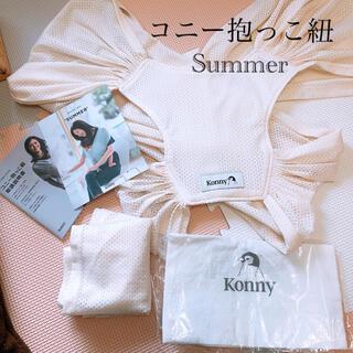 コニー抱っこ紐★Summer/サマー/ホワイト/WHITE