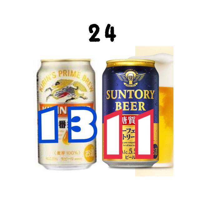 キリン(キリン)のキリン 1番搾り   サントリー パーフェクトビール 24本 食品/飲料/酒の酒(ビール)の商品写真