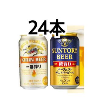 キリン - キリン 1番搾り   サントリー パーフェクトビール 24本
