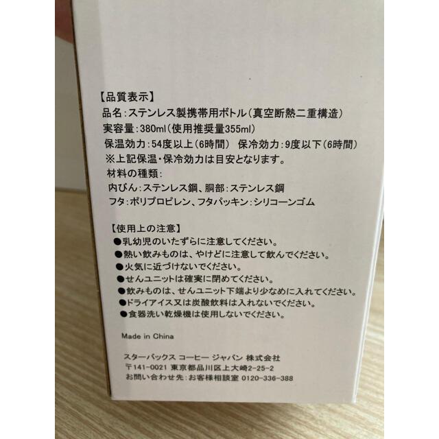Starbucks Coffee(スターバックスコーヒー)の【新品未使用品】スターバックスコーヒー 2021タンブラークッションセット インテリア/住まい/日用品のキッチン/食器(タンブラー)の商品写真