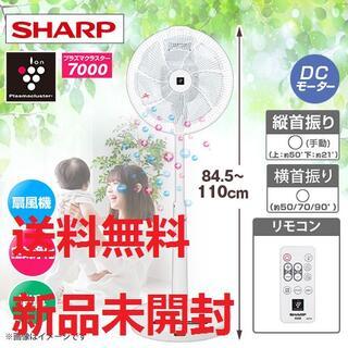 シャープ プラズマクラスター扇風機 ホワイト系#41
