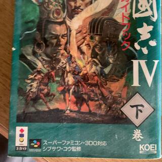 コーエーテクモゲームス(Koei Tecmo Games)の三国志4 スーパーファミコン攻略本 (家庭用ゲームソフト)