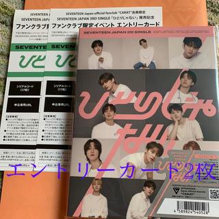 セブンティーン(SEVENTEEN)の SEVENTEENエントリーカード2枚セット(K-POP/アジア)