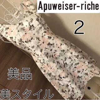 Apuweiser-riche - 美品☆アプワイザーリッシェ☆美スタイル☆☆ワンピース☆2☆