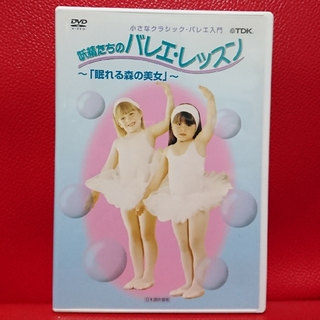 TDK - DVD】小さなクラシック・バレエ入門 妖精たちのバレエ・レッスン 眠れる森の美女
