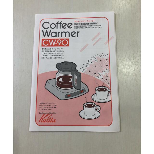CARITA(カリタ)のカリタ・コーヒーウォーマー インテリア/住まい/日用品のキッチン/食器(調理道具/製菓道具)の商品写真