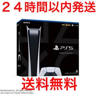 ソニー(SONY)のPS5 デジタルエディション プレイステーション5(家庭用ゲーム機本体)