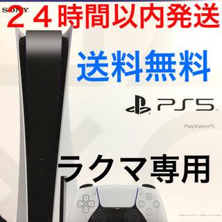 ソニー(SONY)のPS5 PlayStation 5 本体 CFI-1000A01(家庭用ゲーム機本体)