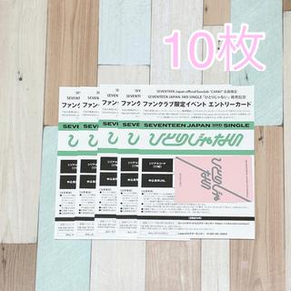 セブンティーン(SEVENTEEN)のSEVENTEEN   エントリーカード (アイドルグッズ)