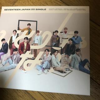 セブンティーン(SEVENTEEN)のSEVENTEEN ひとりじゃない 初回限定盤C(K-POP/アジア)