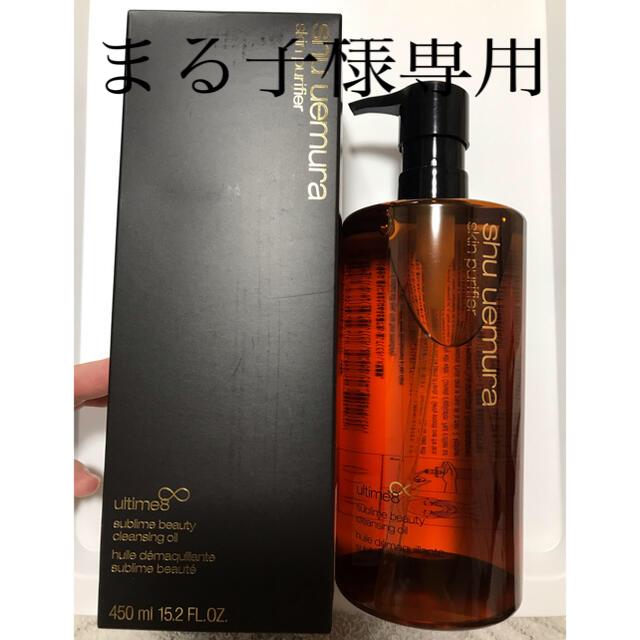 shu uemura(シュウウエムラ)のシュウウエムラ クレンジングオイル新品未使用 コスメ/美容のスキンケア/基礎化粧品(クレンジング/メイク落とし)の商品写真