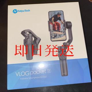 ゴープロ(GoPro)のFeiyu Tech vlogpocket2 スマホ用ジンバル(自撮り棒)