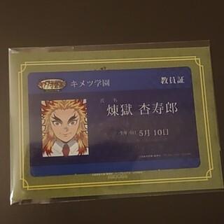 集英社 - 鬼滅の刃 ufotableCafe 煉獄杏寿郎 キメツ学園 ICカードステッカー
