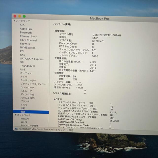 Apple(アップル)のAPPLE MacBook Pro 2017年モデル スマホ/家電/カメラのPC/タブレット(ノートPC)の商品写真