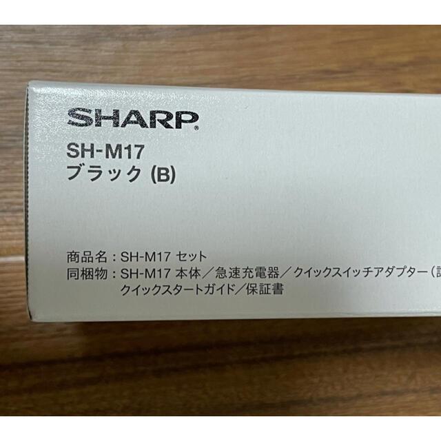 SHARP(シャープ)の【新品未開封】AQUOS sense5G SH-M17 ブラック SIMフリー スマホ/家電/カメラのスマートフォン/携帯電話(スマートフォン本体)の商品写真