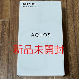 SHARP - 【新品未開封】AQUOS sense5G SH-M17 ブラック SIMフリー