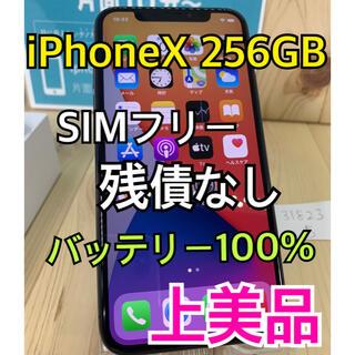 Apple - 【A】iPhone X Space Gray 256 GB SIMフリー 本体