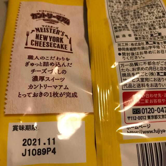 KALDI(カルディ)の塩バタかまん カントリーマアムNYチーズケーキ 食品/飲料/酒の食品(菓子/デザート)の商品写真
