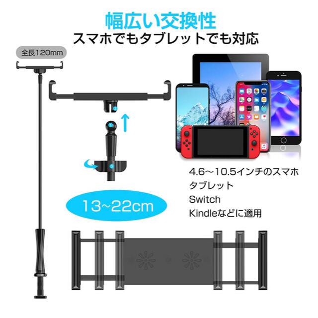 スマホアームスタンド タブレットスタンド Bluetoothリモコン付き  スマホ/家電/カメラのスマホアクセサリー(その他)の商品写真